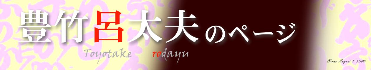 豊竹呂太夫のページ