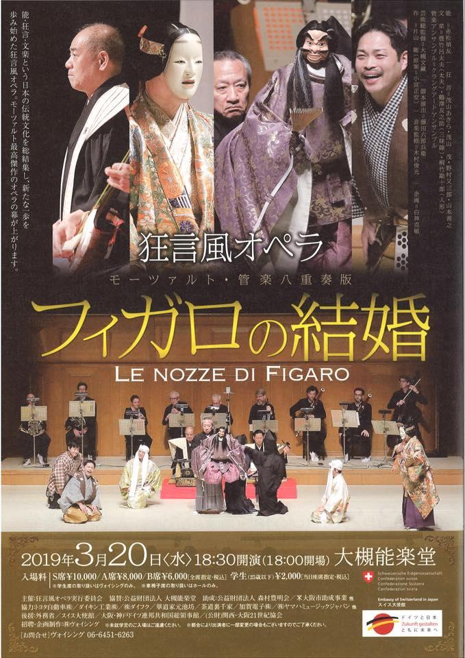 呂太夫フィガロの結婚