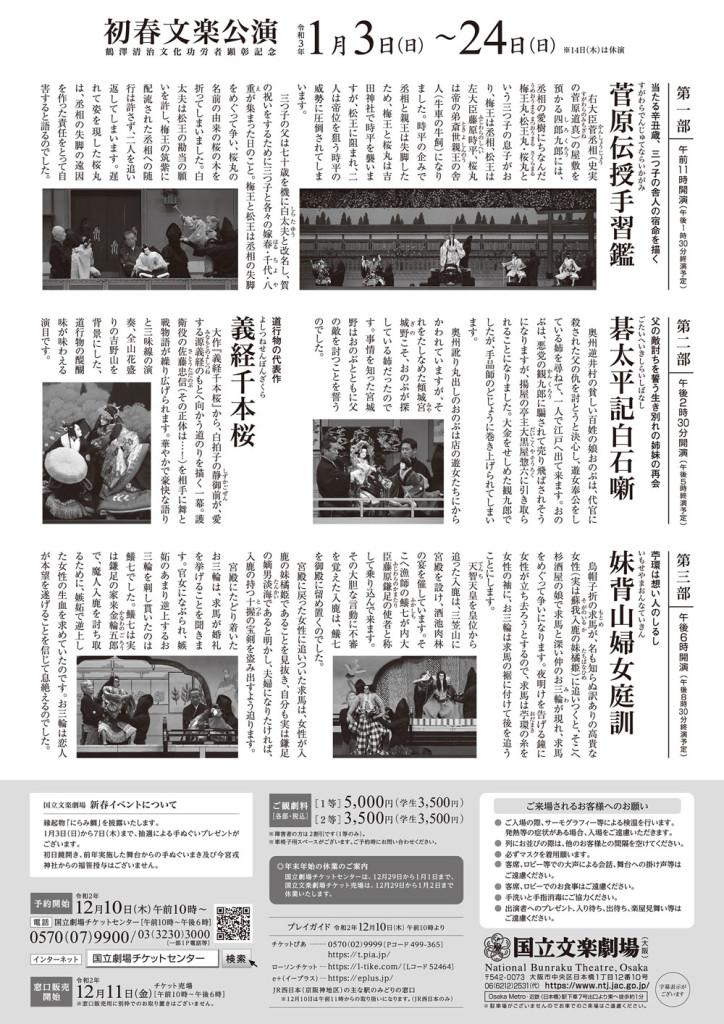 202101hatsuharu_arasuji_ura1204
